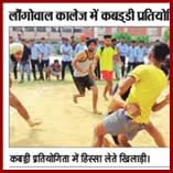 Kabaddi Competition at Longowal Polytechnic College, Derabassi