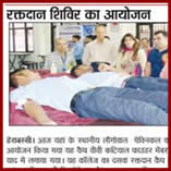 Blood Donation, 2018 at Longowal Polytechnic College, Derabass