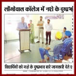 A seminar on 'Anti Drug Awareness Program & Employment Opportunities' was conducted in Longowal Polytechnic College, Derabassi.